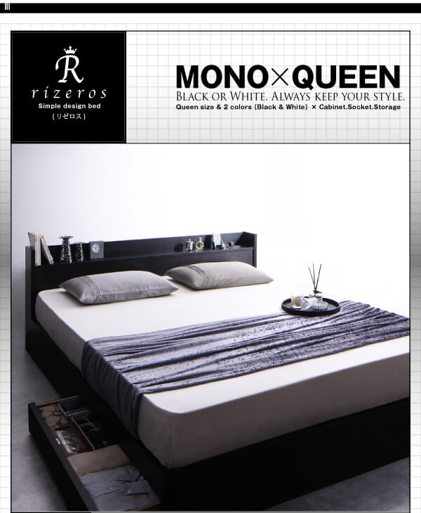 収納ベッド通販 モノトーンベッド『棚・コンセント付収納ベッド【Rizeros】リゼロス』