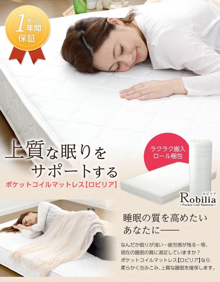 ポケットコイルマットレス『マットレス ポケットコイルスプリング【Robilia】』