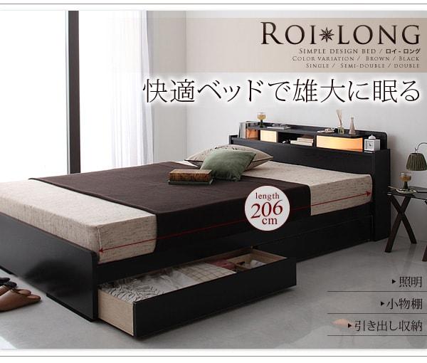 長い収納ベッド『棚・照明付き収納ベッド【Roi-long】ロイ・ロング』