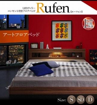 ポケットコイルマットレス(ハード)とセットのベッド『LEDライト・コンセント付きフロアベッド【Rufen】ルーフェン』