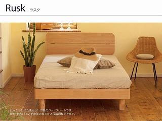 シンプルで個性的な北欧風シンプルベッドフレーム『天然木 すのこベッド 【Rusk】ラスク』