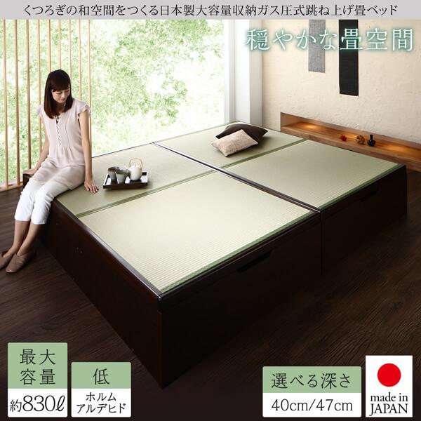 収納ベッド通販 畳収納ベッド『くつろぎの和空間をつくる日本製大容量収納ガス圧式跳ね上げ畳ベッド【涼香】リョウカ』