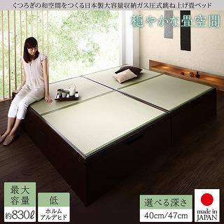 収納ベッドシングル通販 畳収納ベッド『くつろぎの和空間をつくる日本製大容量収納ガス圧式跳ね上げ畳ベッド【涼香】リョウカ』