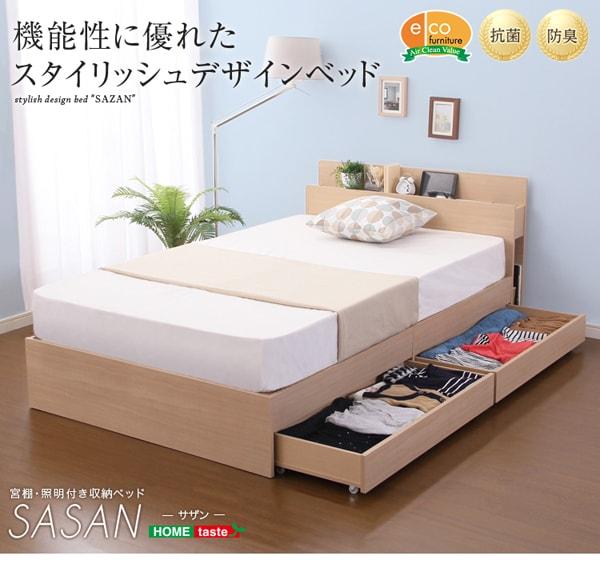 収納ベッド通販 チェストすのこ収納ベッド『スマホ充電可能 宮、照明、チェストベッド【SASAN】サザン』