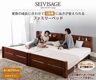 高さが6段階調整できるすのこ収納ベッド『家族の成長に合わせて高さ調節できる頑丈すのこファミリーベッド【SEIVISAGE】セイヴィサージュ』