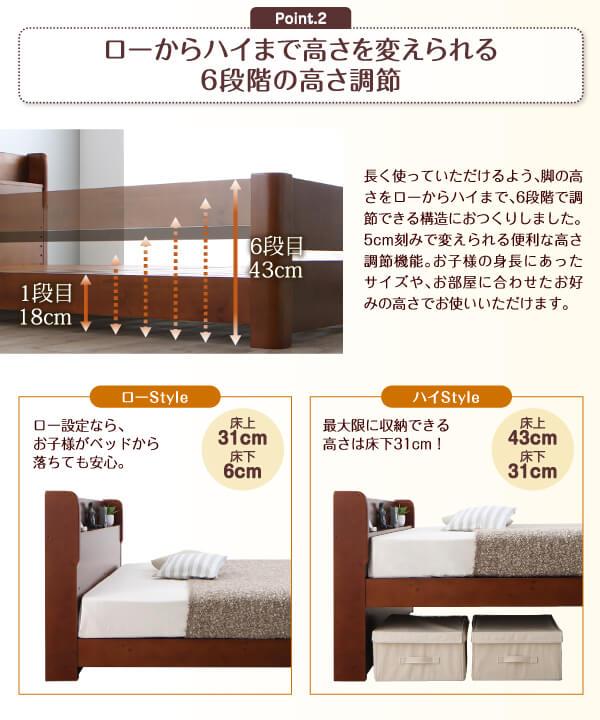 収納ベッド通販 高さが6段階に調整できるすのこ収納ベッド『家族の成長に合わせて高さ調節できる頑丈すのこファミリーベッド【SEIVISAGE】セイヴィサージュ』