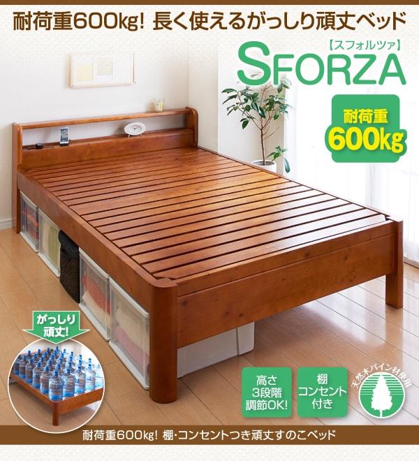 収納ベッドシングル通販 木製収納ベッド『棚・コンセントつき頑丈すのこベッド【SFORZA】スフォルツァ』