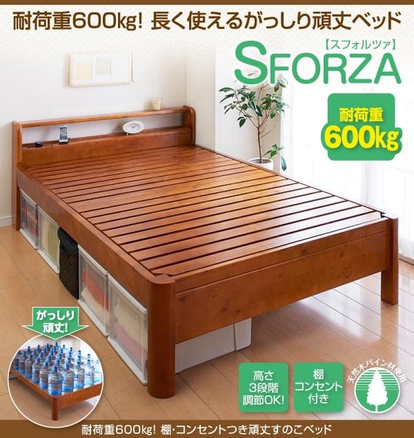収納ベッドシングル通販 和布団が敷ける収納ベッド『棚・コンセントつき頑丈すのこベッド【SFORZA】スフォルツァ』