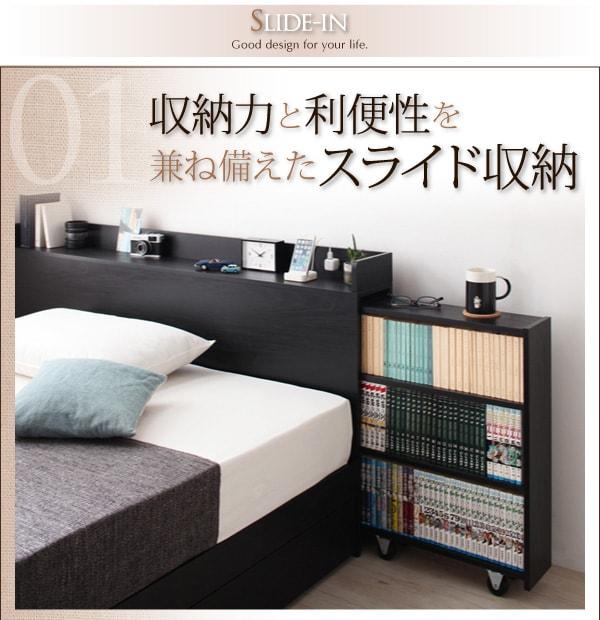 収納ベッドシングル通販 ヘッドボードがまるで本棚な収納ベッド『【SLIDE-IN】スライドイン 棚・コンセント_ヘッドボードスライド収納ベッド』