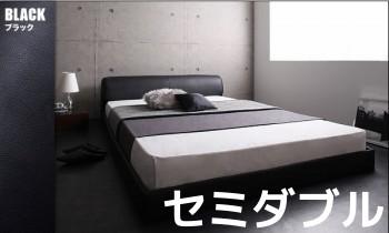 低いベッド通販『モダンデザインレザーフロアベッド【SOFLE】ソフレ』セミダブル