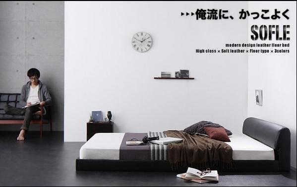 低く決める男前ベッド『モダンデザインレザーフロアベッド【SOFLE】ソフレ』