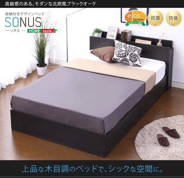 収納ベッドシングル通販『収納付きデザインベッド【SONUS】ソヌス』