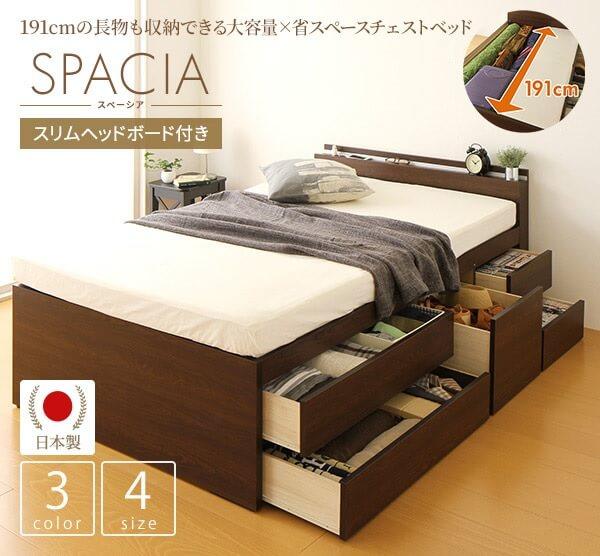 収納ベッド通販 大容量収納ベッド『国産 宮付き 大容量 収納ベッド【SPACIA】スペーシア』