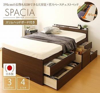 収納ベッドシングル通販 格安な大容量収納ベッド『国産 宮付き 大容量 収納ベッド【SPACIA】スペーシア』