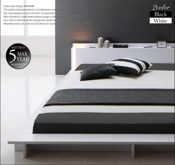 白いベッド『モダンライト・棚・コンセント付きデザインフロアローベッド【SPERANZA】スペランツァ』