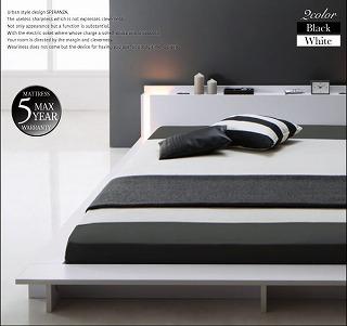 白いフロアタイプベッド『モダンライト・棚・コンセント付きデザインフロアローベッド【SPERANZA】スペランツァ』