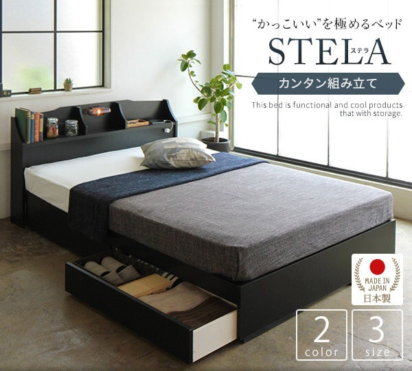 収納ベッド通販 国産収納ベッド『照明付き 宮付き 国産 収納ベッド 【STELA】ステラ』
