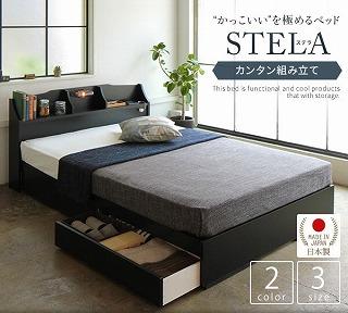 収納ベッドシングル通販 国産1段チェスト収納ベッド『照明付き 宮付き 国産 収納ベッド 【STELA】ステラ』