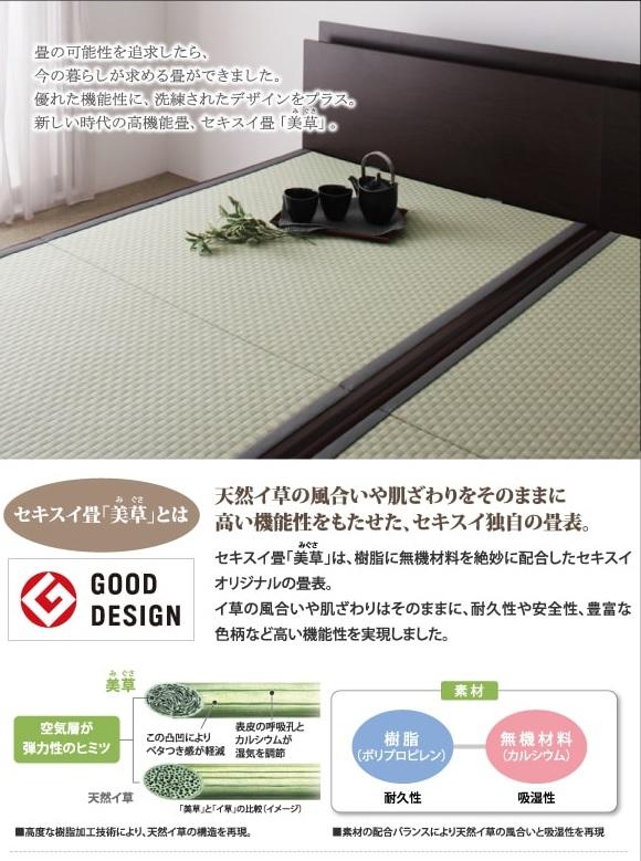 収納ベッドシングル通販 美草畳
