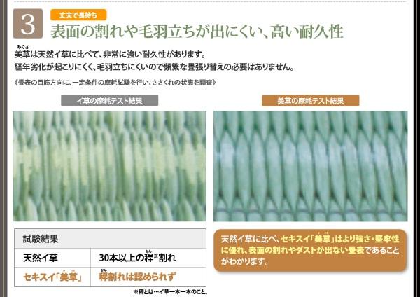美草の特徴「美草の表面の割や毛羽立ちが出にくい、高い耐久性」