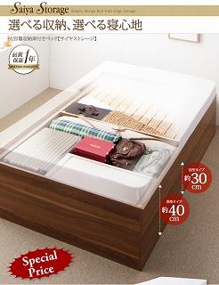 チェストベッドと箱型ベッドの価格比較 箱型ベッド『大容量収納庫付きベッド【SaiyaStorage】サイヤストレージ』