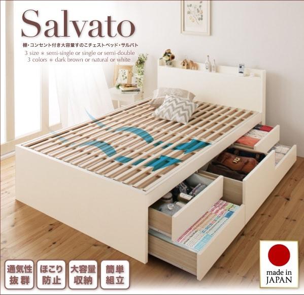 白いすのこベッド『日本製_棚・コンセント付き大容量すのこチェストベッド【Salvato】サルバト』
