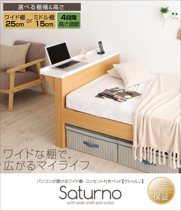 お茶の置ける幅広の宮棚付きベッド『パソコンが置けるワイド棚・コンセント付きベッド【Saturno】サトゥルノ』