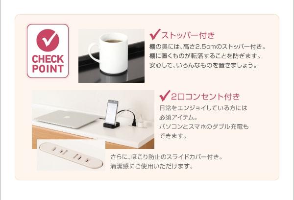 『パソコンが置けるワイド棚・コンセント付きベッド【Saturno】サトゥルノ』