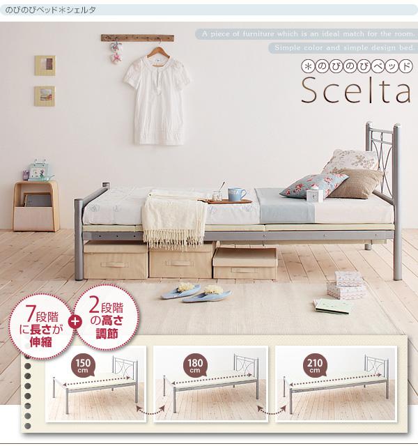 丈170cmになる小さいベッド『のびのびベッド【Scelta】シェルタ』