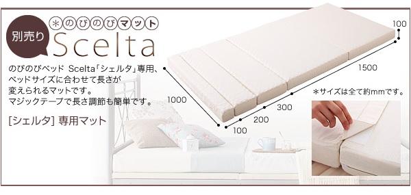 丈170cmになる小さいベッド『のびのびベッド【Scelta】シェルタ』の専用マットレス