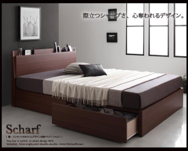 収納ベッドシングル通販 ウレタン塗装仕上げの収納ベッド『棚・コンセント付きスリムデザイン収納ベッド【Scharf】シャルフ』
