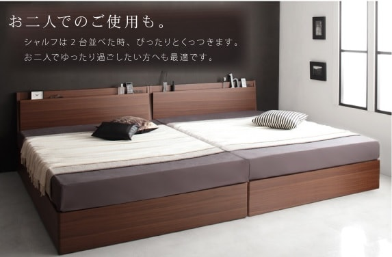収納ベッドシングル通販 シングルベッド2台並べて1台のキングサイズベッドにする提案『棚・コンセント付きスリムデザイン収納ベッド【Scharf】シャルフ』