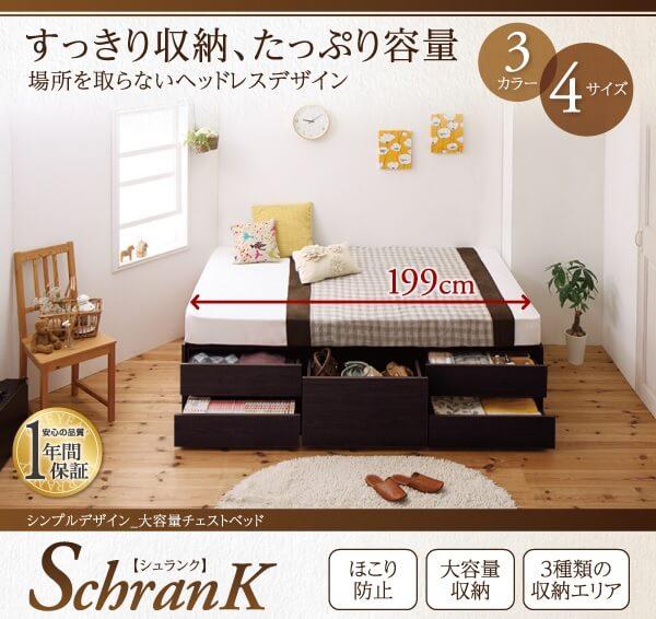 収納ベッドシングル通販『シンプルデザイン_大容量チェストベッド【SchranK】シュランク』