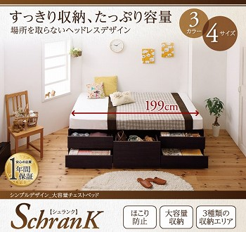 プレミアムポケットコイルマットレスとセットのベッド『シンプルデザイン_大容量チェストベッド【SchranK】シュランク』