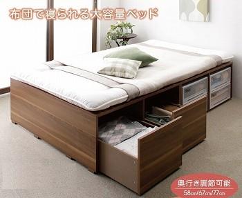収納ベッドシングル通販 布団を敷いて使えるベッド『布団で寝られる大容量収納ベッド【Semper】センペール』