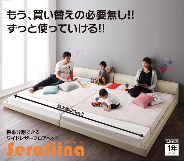 レザーベッド『ワイドレザーフロアベッド【Serafiina】セラフィーナ』