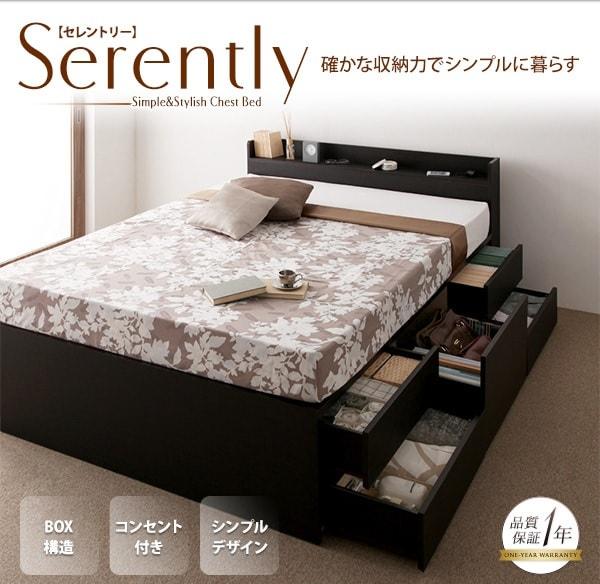 収納ベッドシングル通販 スライドレール付き引出し収納ベッド『棚・コンセント付き収納ベッド(スライドレールチェスト) 【Serently】セレントリー』