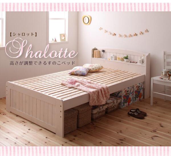 収納ベッドシングル通販 高さが変えられるすのこベッド『高さが調節できる!宮棚&コンセント付きすのこベッド【Shalotte】シャロット(カラー:ホワイトウォッシュ)』