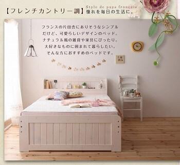 収納ベッドシングル通販 フレンチスタイル収納ベッド『宮棚&コンセント付きすのこベッド【Shalotte】シャロット』