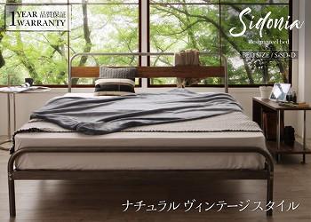 国産ポケットコイルマットレスとセットのベッド『デザインスチールベッド【Sidonia】シドニア』