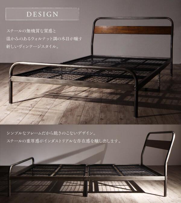 ヴィンテージスタイルのクールなメタルベッド『デザインスチールベッド【Sidonia】シドニア』