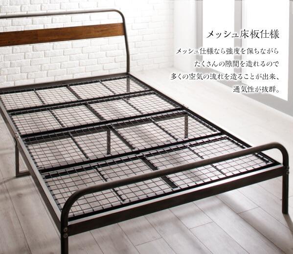 風通しの良い床板が金網のベッド『デザインスチールベッド【Sidonia】シドニア』のメッシュの床板 width=