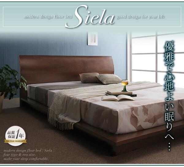 ウォールナットの突板を使ったベッドフレーム『モダンデザインフロアベッド【Siela】シエラ』
