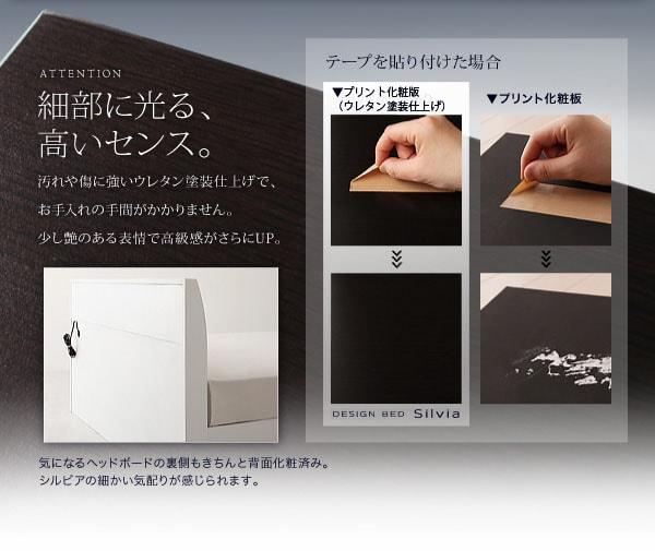 収納ベッドシングル通販 背面化粧仕様の収納ベッド『棚・コンセント付きデザイン収納ベッド【Silvia】シルビア』