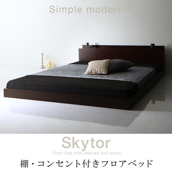 ヴィンテージ感のある男前ベッド『北欧ヴィンテージ/棚・コンセント付きフロアベッド【Skytor】スカイトア』