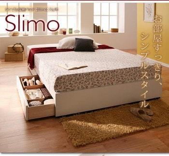 ラテックス入り国産ポケットコイルマットレスとセットのベッド『シンプル収納ベッド【Slimo】スリモ』