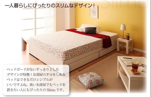 収納ベッドシングル通販 ヘッドレス収納ベッド『シンプル収納ベッド【Slimo】スリモ』