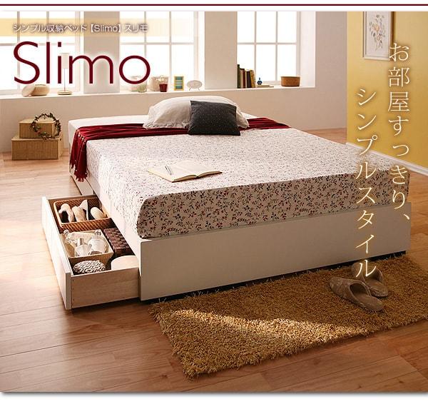 収納ベッドシングル通販 シンプル収納ベッド『ヘッドレス&シンプル収納ベッド【Slimo】スリモ』