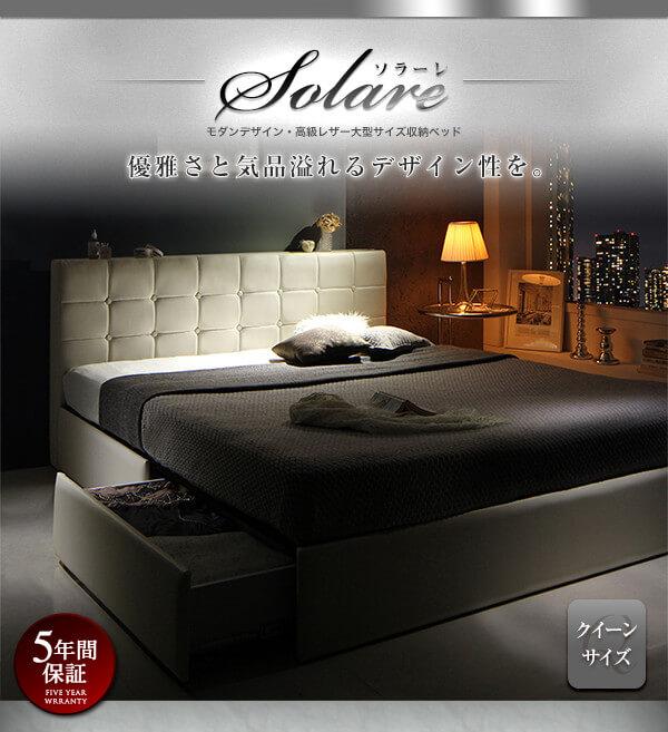 レザー収納ベッド『モダンデザイン・高級レザー大型サイズ収納ベッド【Solare】ソラーレ』