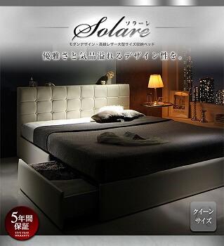 収納ベッドシングル通販『モダンデザイン・高級レザー大型サイズ収納ベッド【Solare】ソラーレ』